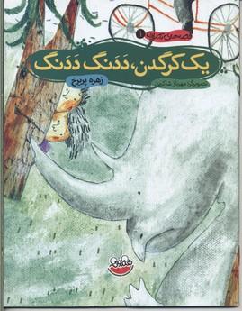 قصه-هاي-تصويري1(يك-گرگدن)