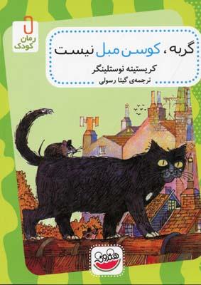گربه-كوسن-مبل-نيست