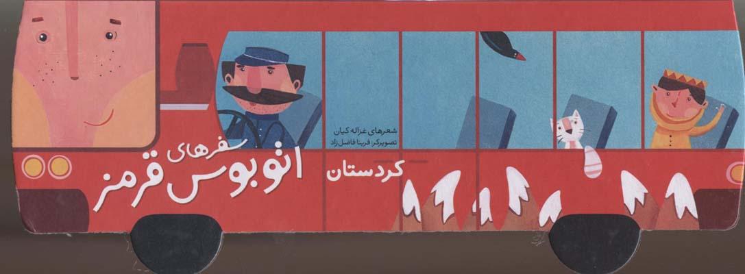 سفرهاي-اتوبوس-قرمز(كردستان)