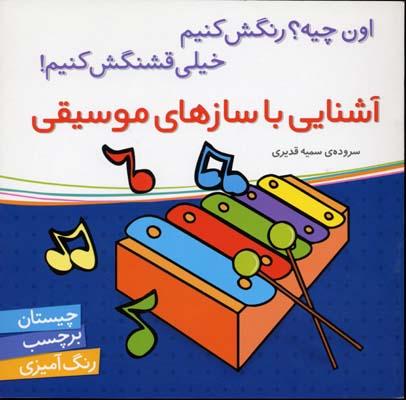 آشنايي-با-سازهاي-موسيقي-برچسبي(خشتي)شهرقلم