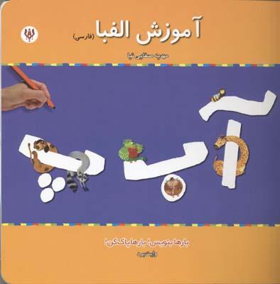 آموزش-الفبا-فارسي-(وايت-بردي)