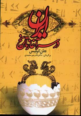ايران-در-سرآغاز-تاريخ(رقعي)نشرباد