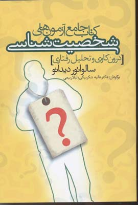 كتاب-جامع-آزمون-هاي-شخصيت-شناسي(رقعي)نشرباد