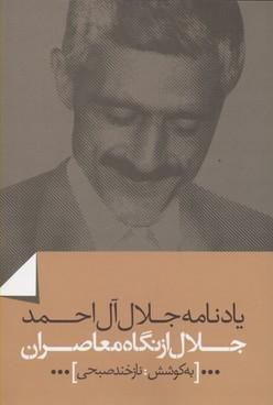 يادنامه-جلال-آل-احمد