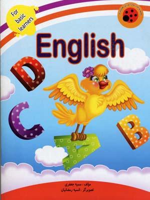 انگليسي---كتابهاي-آموزشي-كفشدوزك