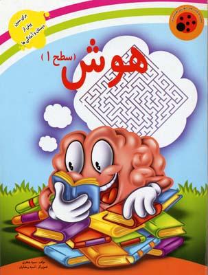 هوش-(سطح-1)---كتابهاي-آموزشي-كفشدوزك