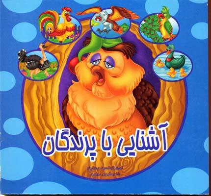 آشنايي-باپرندگان
