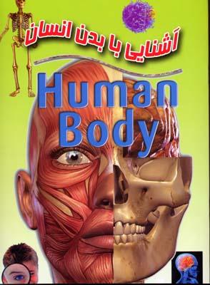 آشنايي-با-بدن-انسان