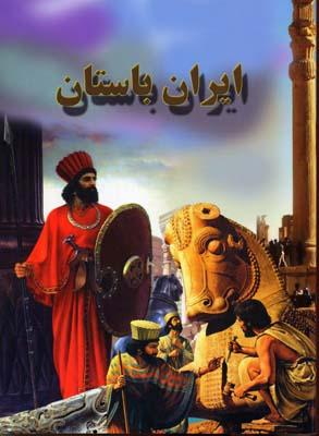 ايران-باستان