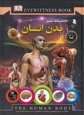تصویر دانشنامه مصور بدن انسان