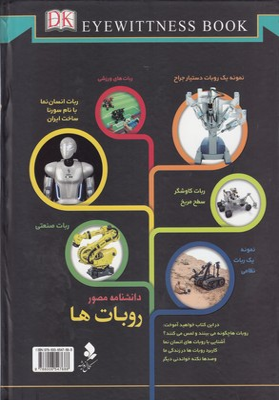 تصویر دانشنامه مصور روبات ها