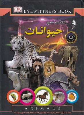 دانشنامه-مصور-حیوانات