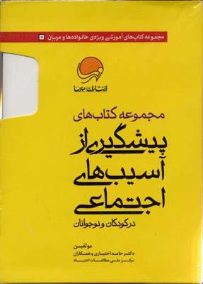 مجموعه-کتاب-های-پیشگیری-از-آسیب-های-اجتماعی-(10جلدی)