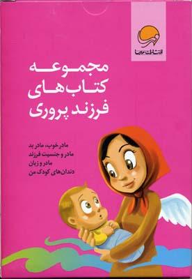 مجموعه-کتاب-های-فرزندپروری-(4جلدی)