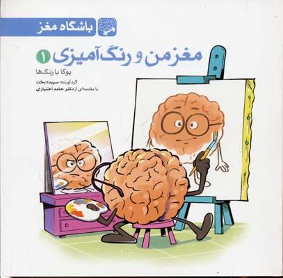 مغز-من-و-رنگ-آميزي(1)بزرگسال