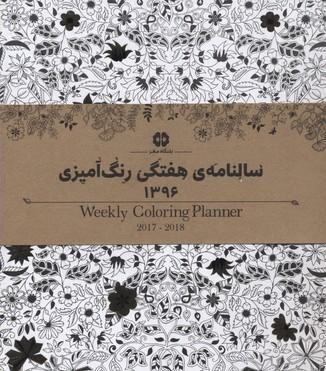 سالنامه-رنگ-آميزي-1396-(خشتي-سيمي)