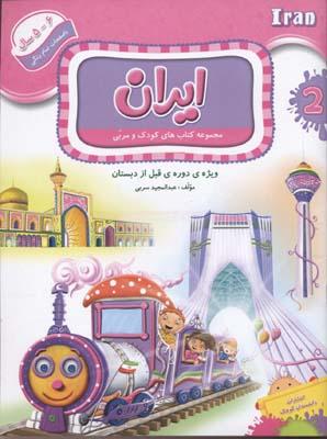 كتاب-كودك-و-مربي(2)ايران(رحلي)دانشمندان-كوچك