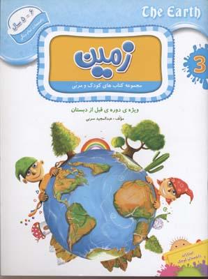 كتاب-كودك-و-مربي(6)(رحلي)دانشمندان-كوچك