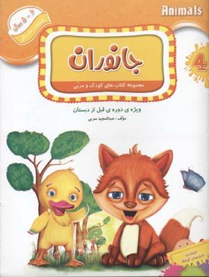 كتاب-كودك-و-مربي(4)جانوران(رحلي)دانشمندان-كوچك