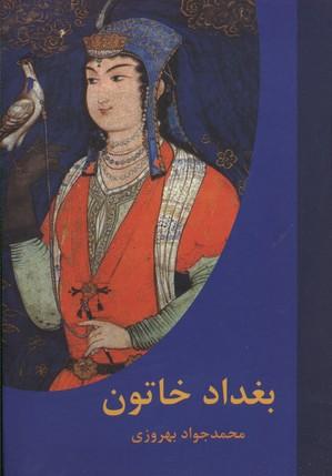 بغداد-خاتون