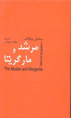 مرشد-ومارگاريتا