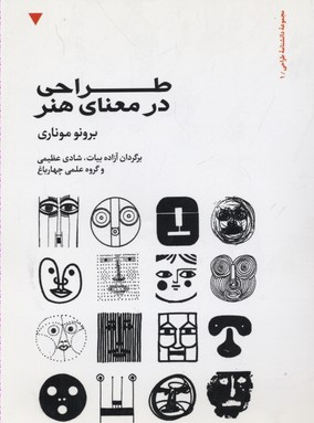 طراحي-در-معناي-هنر