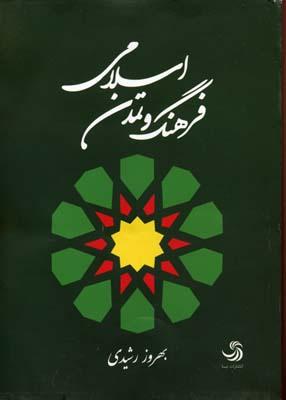 فرهنگ-و-تمدن-اسلامي