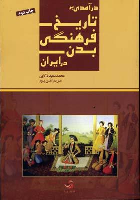 درآمدي-بر-تاريخ-فرهنگي-بدن-در-ايران