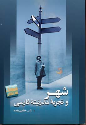 شهر-و-تجربه-مدرنيته-فارسي