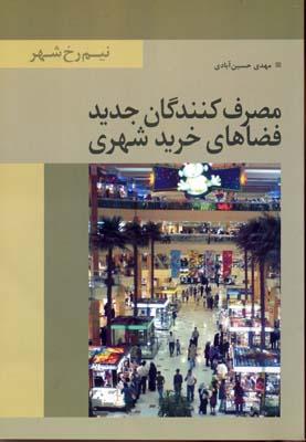 مصرف-كنندگان-جديد-فضاهاي-خريدشهري(رقعي)تيسا