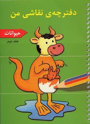 دفترچه-نقاشي-من-(2)حيوانات-