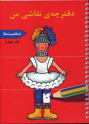 دفترچه-نقاشي-من-(4)شخصيت-ها-
