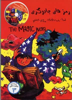 رمزهاي-جادوگري-(افسانه-هاي-شگفت-انگيز-3)