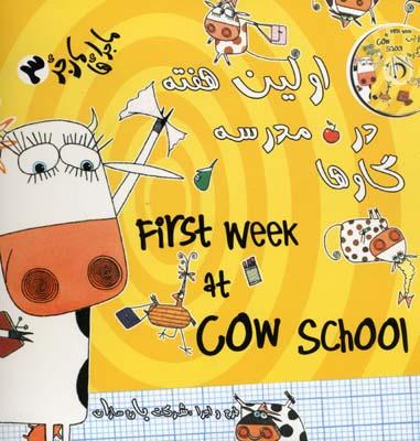 ماجراهاي-مارجري-(3)-اولين-هفته-در-مدرسه-گاو-ها