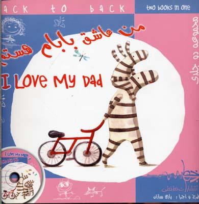 من-عاشق-مامان-هستم-،-من-عاشق-بابام-هستم