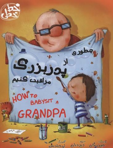 چطوري-از-پدر-بزرگ-مراقبت-كنيم