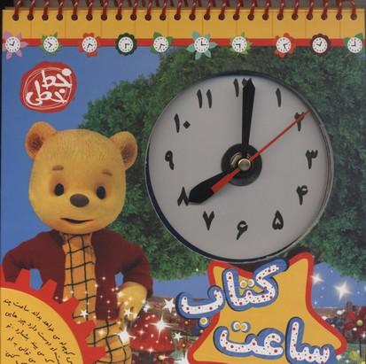 كتاب-روميزي-ساعت