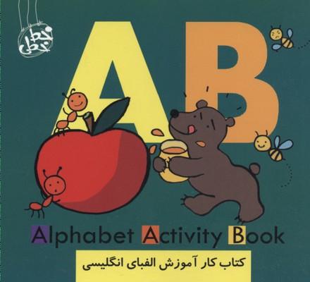 كتاب-كار-انگليسي(ab)