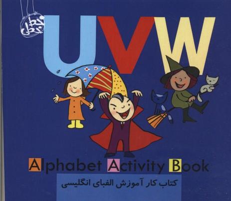 كتاب-كار-انگليسي(uvw)