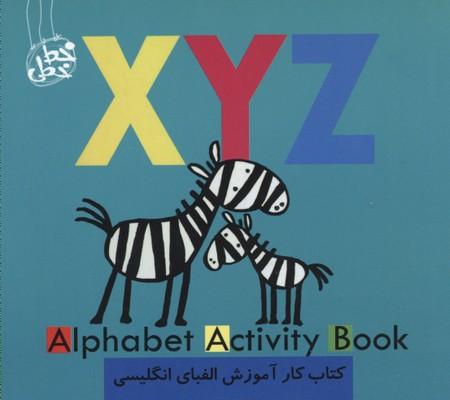 كتاب-كار-انگليسي(xyz)