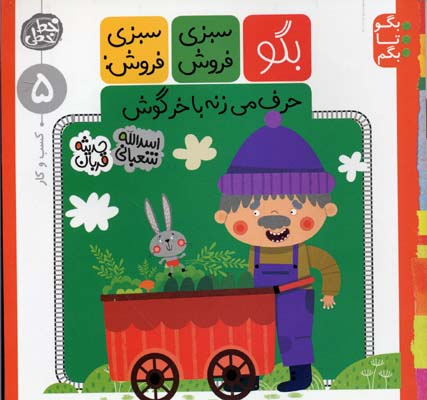 بگو-سبزي-فروش-سبزي-فروش-حرف-مي-زنه-با-خرگوش-(بگو-تا-بگم-5)