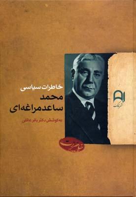 خاطرات-سياسي-محمد-ساعد-مراغه-ايr(وزيري)نامك