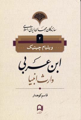 سازندگان-جهان-ايراني-اسلامي2(ابن-عربي)