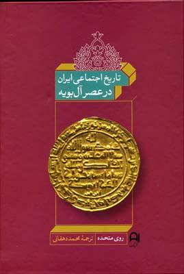 تاريخ-اجتماعي-ايران-در-عصر-آل-بويه-