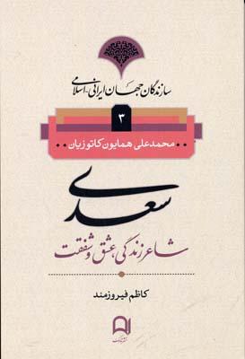 سازندگان-جهان-ايراني-اسلامي3(سعدي)