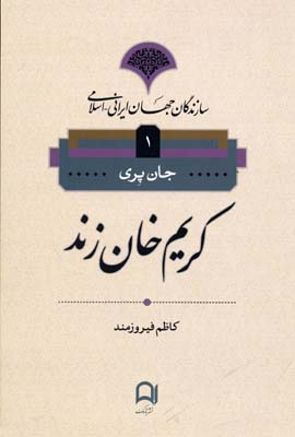 سازندگان-جهان-ايراني-اسلامي1(كريم-خان)