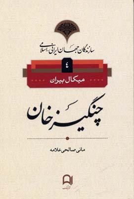 سازندگان-جهان-ايراني-اسلامي4(چنگيز-خان)