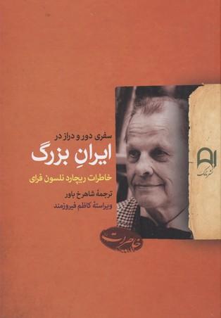 ايران-بزرگ-خاطرات-ريچارد-نلسون-فراي