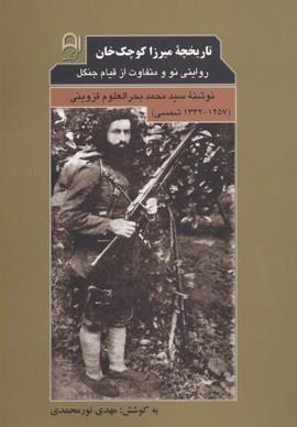 تاريخچه-ي-ميرزا-كوچك-خان