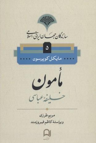 سازندگان-جهان-ايراني-اسلامي5(مامون)